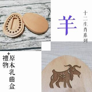 【gift4U 禮物+】台灣客製兒童乳牙保存盒-十二生肖 羊(乳牙盒 乳齒盒 兒童禮 小學生 成長紀念)