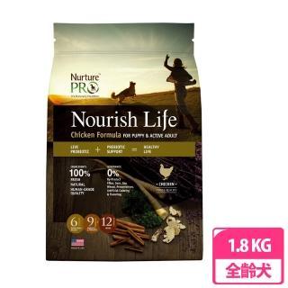 【NurturePRO 天然密碼】幼犬&活動成犬低敏雞肉1.8kg(再贈454g)
