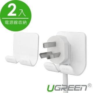 【綠聯】電源線收納掛鉤2入-白色