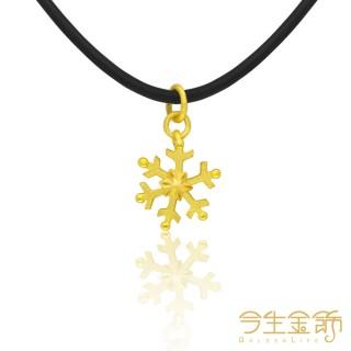 【今生金飾】雪舞小墜(純黃金墜飾)