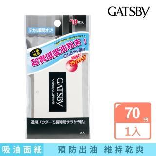 【GATSBY】蜜粉式清爽吸油面紙70張入/
