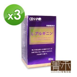 【菁禾GENHAO】精胺酸錠 3盒(60粒/盒)