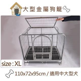 【生活藏室】大型金屬狗籠110x72x95cm-中大型犬適用(狗籠 狗屋 鐵籠 籠子)