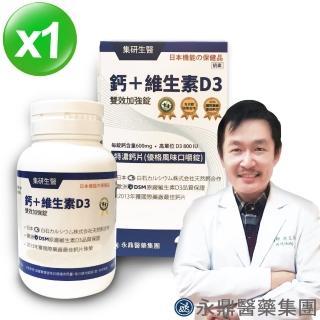【集研生醫】特濃鈣片+D3(90錠X1瓶組)