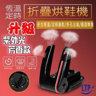 【LTP】多功能自動定時烘鞋機