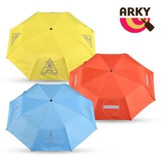 【ARKY】Signal Umbrella(安全反光標誌摺疊抗UV 21吋晴雨自動傘)
