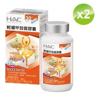 【HAC 永信】輕媚甲殼質膠囊(90粒/瓶;2瓶組)