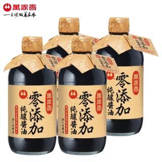 【萬家香】零添加純釀醬油(450mlX4瓶)