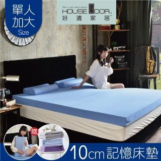 【House Door 好適家居】記憶床墊 日本大和抗菌表布10cm厚全平面竹炭記憶床墊(單大3.5尺)