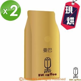 【黑開水】曼巴咖啡豆1磅450克(2入組)