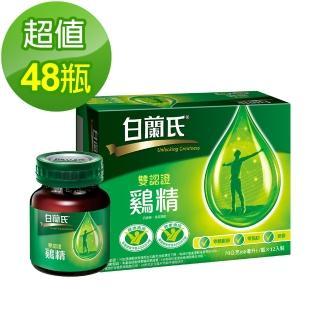 【白蘭氏】雙認證雞精70g*48瓶(提升體力、免疫力 抗疲勞)