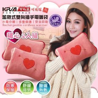 【KRIA 可利亞】蓄熱式雙向插手電暖袋/暖暖包(ZW-200TY超值暖心2入組合)