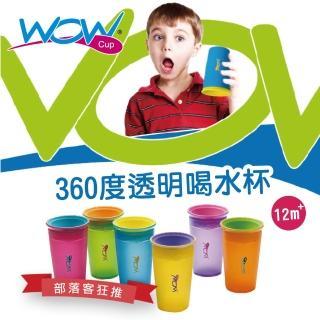 【Wow cup】美國WOW Cup Kids 360度透明喝水杯(多色可選)