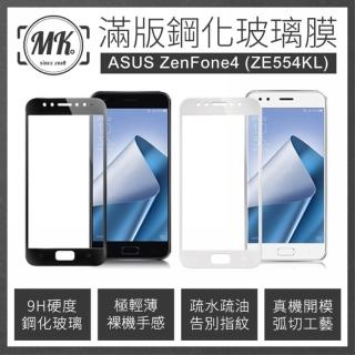 【MK馬克】ASUS Zenfone4 ZE554KL 全滿版9H鋼化玻璃保護膜 保護貼