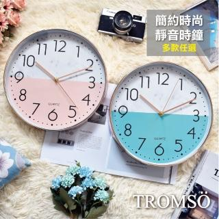 【TROMSO】紐約時代玫瑰金靜音時鐘(靜音掃描時鐘掛鐘)/