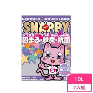 【SNAPPY】薰衣草香複合細砂 10L(2包組)
