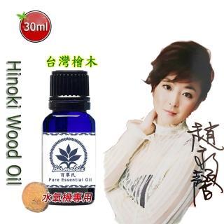 【百翠氏】檜木純精油Hinoki Wood Oil 30ml具有香脂雪松般的干淨氣味(水氧機薰香泡澡蒸臉)