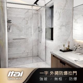 【ITAI 一太】無框一字型防爆淋浴門(皇冠5025 寬131-150*高200CM)