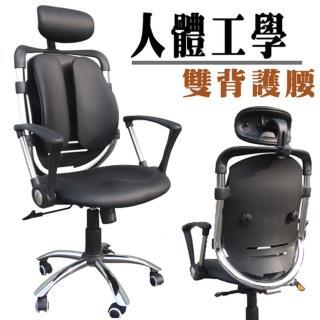 【Z.O.E】雙背護腰人體工學椅/辦公椅