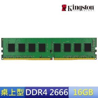 【Kingston 金士頓】▲16GB DDR4 2666 桌上型記憶體 KVR26N19D8/16