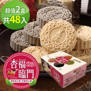 【皇族】人氣首選經典澳式杏福臨門2盒組(杏仁餅共48入)