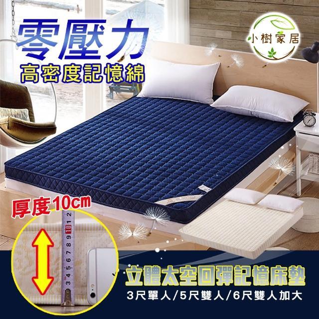 【JLM生活館】零壓力立體太空回彈加厚記憶床墊-單人(記憶床、回彈、床墊、加厚)/