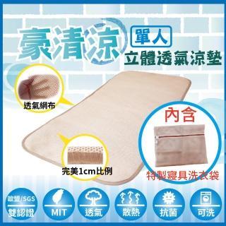 【豪清涼】立體彈性透氣水洗涼墊-單人(加贈透氣枕墊X1)