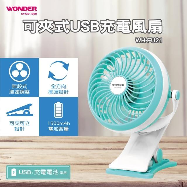 【WONDER 旺德】可夾式USB充電風扇(WH-FU21)