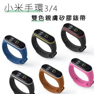 小米手環3雙色撞色錶帶腕帶