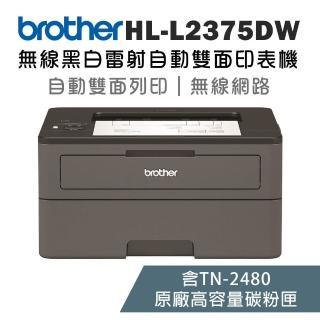 【Brother】HL-L2375DW★無線黑白雷射自動雙面印表機