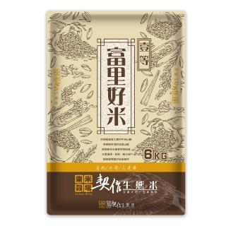 【樂米穀場】花蓮富里契作生態米6kg(CNS 一等契作好米)