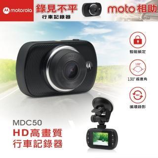 【Motorola】行車記錄器MDC50(加碼送16G記憶卡)