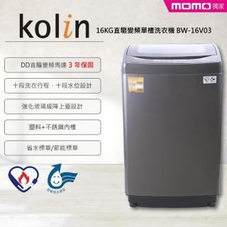 【Kolin歌林】16KG直驅變頻單槽洗衣機(BW-16V03送基本運送安裝)/