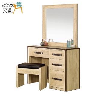 【文創集】馬斯特  時尚3尺立鏡化妝台/鏡台(含化妝椅)