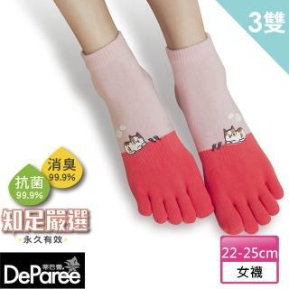 【蒂巴蕾】知足嚴選 消臭抗菌乾爽5趾棉襪-貓咪(3入)
