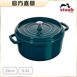 【法國Staub】LA MER 圓型鑄鐵鍋 26cm/海洋藍
