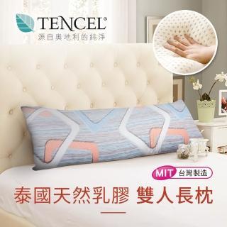 【三浦太郎】天絲表布。泰國雙人天然乳膠長枕/孕婦靠枕(乳膠枕/靠枕)