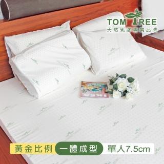 【Tom Tree】升級版斯里蘭卡7.5cm天然乳膠床墊-單人3尺(天然乳膠 雙面護膜 一體成型 乳膠床墊)