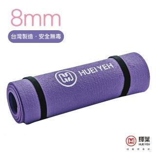 【輝葉】NBR環保8mm瑜珈墊(台灣製)