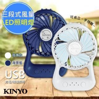 【KINYO】USB充電手電筒行動風扇/桌扇(2入組)