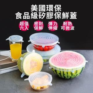 【JIELIEN】美國環保 食品級矽膠食物保鮮蓋6入組(保鮮膜 拉伸 矽膠保鮮膜 高彈力 無毒 可微波)