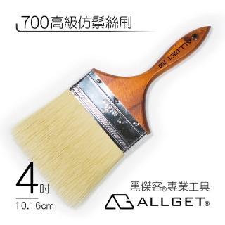 【ALLGET】高級仿鬃絲刷 4吋