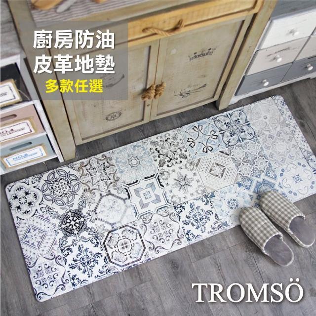 【TROMSO】廚房防油皮革地墊(廚房地墊防滑墊)/