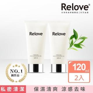 【Relove】胺基酸私密潔淨精華凝露120mlX2入(私密處洗劑 私密處清潔)