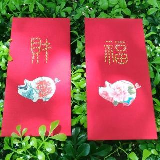 【GFSD 璀璨水鑽精品】豬年牡丹花布系列  二入一組(璀璨萬用紅包袋)