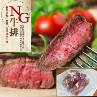 【饗讚】超值大份量NG牛排12包組(500g)