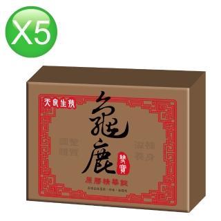 【天良生技】龜鹿雙寶精華錠30粒x5盒