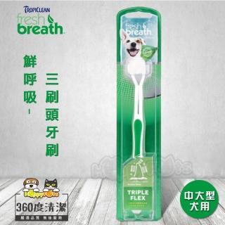 【Fresh breath 鮮呼吸】三刷頭牙刷(中大型犬用)