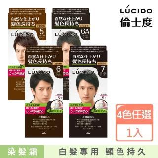 【LUCIDO倫士度】按壓式染髮霜(自然黑50g+50g)