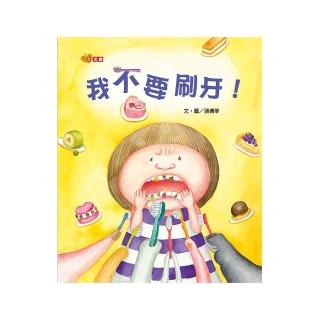【小文房】我不要刷牙(繪本、生活教育、 關懷、兒童讀物、)